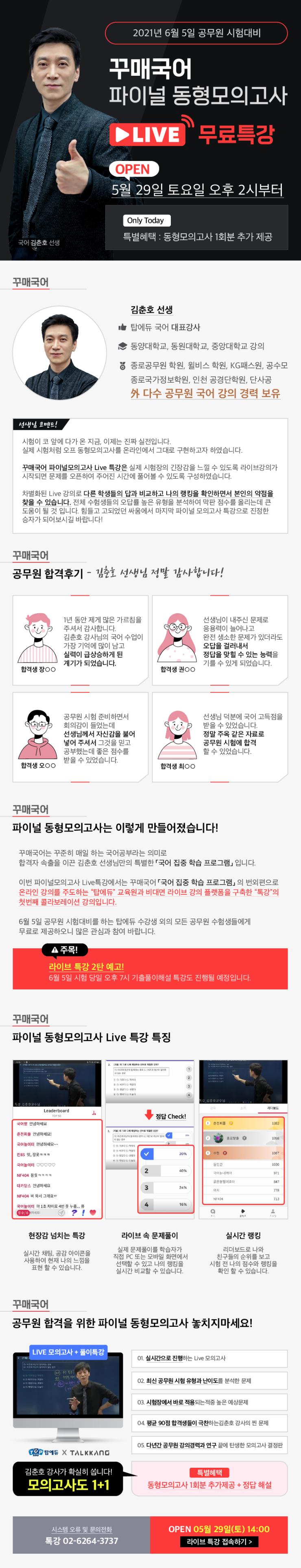 210517_꾸매국어_특강게시판 가이드라인 1.png